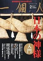 一個人 (いっこじん) 2011年 02月号 [雑誌]