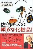 佐伯チズの頼るな化粧品!顔を洗うのをおやめなさい! (講談社の実用BOOK)