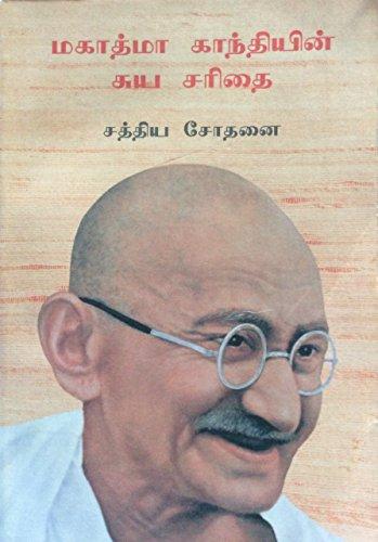 சத்திய சோதனை ( Satya Sothanai ): By Mahatma Gandhi (Tamil Edition) image