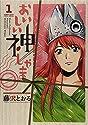 おいしい神しゃま(1) / 藤沢とおるの商品画像