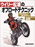 img - for Off-road techniques Willy Matsuura -! I want to be well I want to be fast must-see manual for such a rider (2001) ISBN: 4883930513 [Japanese Import] book / textbook / text book