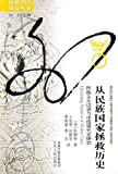img - for Rescuing History From the Nation:Questioning Narrations of Modern China book / textbook / text book