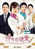 [DVD]神々の晩餐 - シアワセのレシピ - (ノーカット完全版) DVD BOX1