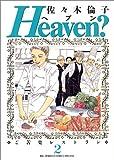Heaven?―ご苦楽レストラン (2) (Big spirits comics special)