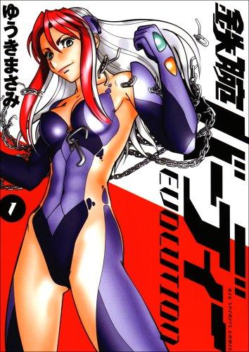 鉄腕バーディー EVOLUTION 1 (ビッグコミックス)