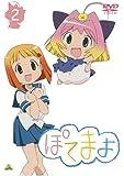 ぽてまよ 2 [DVD]