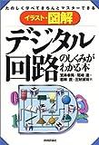 イラスト図解 デジタル回路のしくみがわかる本