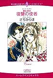 復讐の使者 薔薇と宝冠 (ハーレクインコミックス)