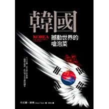 Korea: The Impossible Country (Chinese Edition)