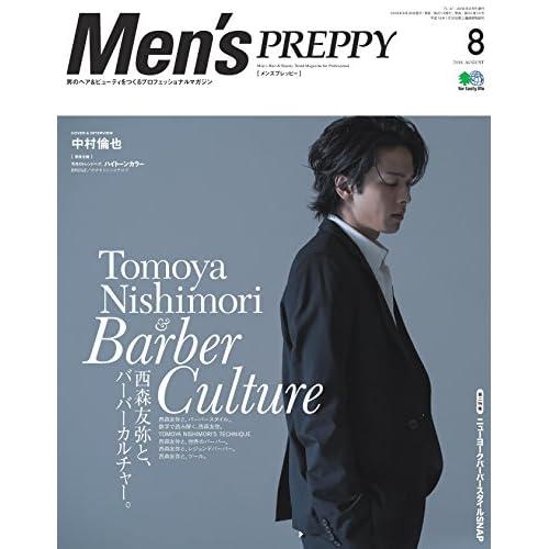 Men's PREPPY 2018年8月号 表紙画像