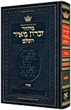 img - for Machzor Pesach Hebrew with English Instructions Ashkenaz book / textbook / text book