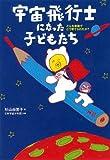 宇宙飛行士になった子どもたち