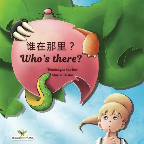 Shéi Zài Nà Li? - Who's there? Children's Picture Book Chinese -English (Bilingual Edition) (Bilingual children's picture books) (Chinese Edition)