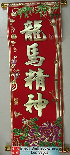 揮春 Chinese New Year Red Banners (Fai Chun) with 4 Chinese