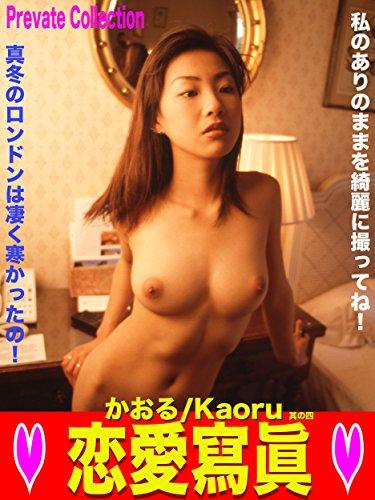 Private Collection Kaoru Renaisyasin (Japanese Edition)