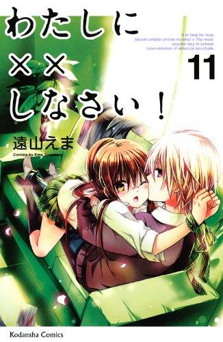 Watashi ni xx Shinasai!, Vol. 11
