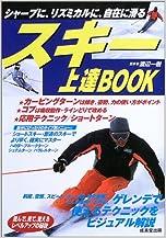 スキー上達BOOK