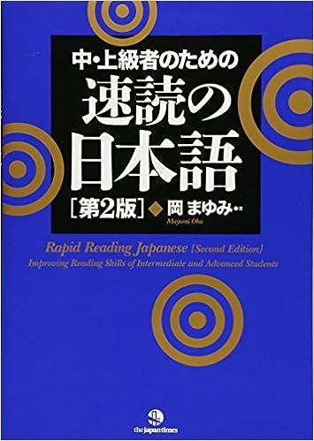速読の日本語