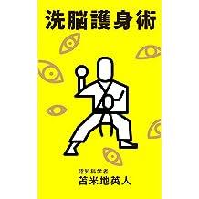 SENNOGOSHINJUTSU (Japanese Edition)