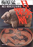 日本の深層―縄文・蝦夷文化を探る (集英社文庫)