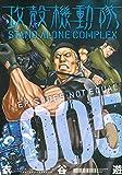 攻殻機動隊 STAND ALONE COMPLEX(5) (KCデラックス)