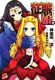 amazon.co.jp:征服娘。 (SD名作セレクション(テキスト版))