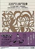 新編日本古典文学全集 (74) 近松門左衛門集 (1)