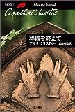 葬儀を終えて (ハヤカワ文庫―クリスティー文庫)