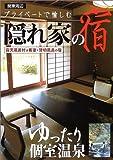 プライベートで愉しむ隠れ家の宿―関東周辺露天風呂付き客室&貸切風呂の宿