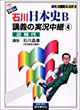 NEW石川日本史B講義の実況中継(4) 近現代     実況中継シリーズ