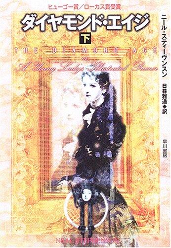 ダイヤモンド・エイジ〈下〉 (ハヤカワ文庫SF)