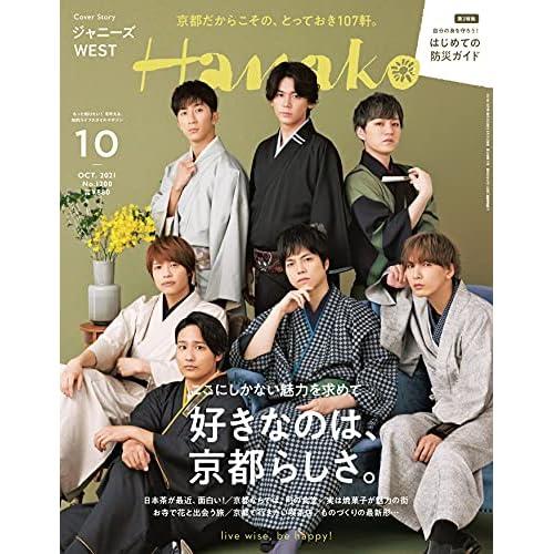 Hanako 2021年 10月号 表紙画像