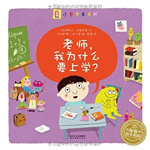 Paperback teacher, why should I go to school [Chinese] Book