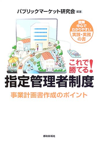 Download (Certificate of practice and practical easy-to-understand illustration in center) point of creating written business plan -! System administrator specified in this win (2005) ISBN: 4886141315 [Japanese Import] pdf