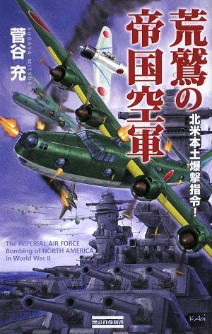 荒鷲の帝国空軍―北米本土爆撃指令! (歴史群像新書)