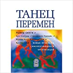 The Dance of Change [Russian Edition]: The Challenges of Sustaining Momentum in Learning Organizations | Peter M. Senge,Art Kleine