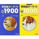 英単語ターゲット1900+英熟語ターゲット1000 2冊セット