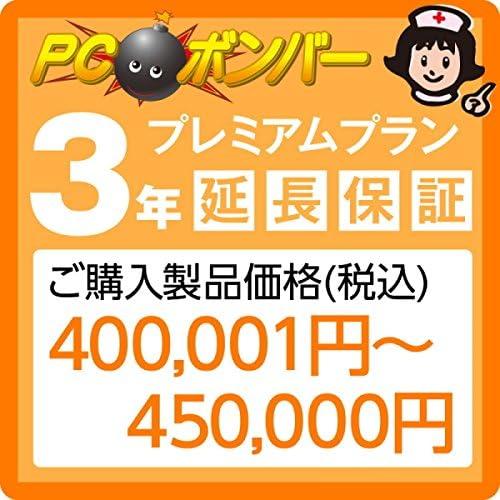 PCボンバー 延長保証3年(amazon) ご購入製品価格(税込)400001円-450000円