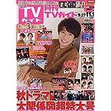 月刊TVガイド 2018年11月号