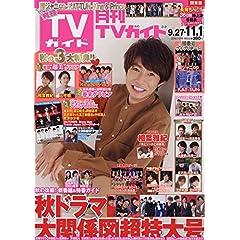 月刊TVガイド 表紙画像 サムネイル