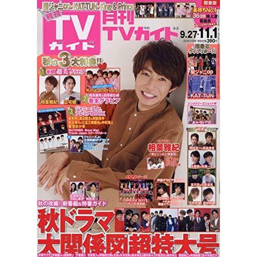 月刊TVガイド 2018年11月号 表紙画像