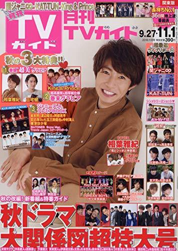 月刊TVガイド 2018年11月号 最新号 表紙画像
