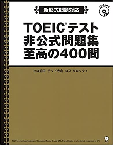 Meilleurs téléchargements gratuits d'ebook kindle TOEIC(R)テスト 非公式問題集 至高の400問 in French PDF FB2 iBook 4757428022