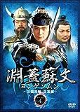 [DVD]淵蓋蘇文 ヨンゲソムン ~三国流転 立志編~ DVD-BOX4