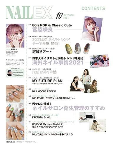 NAIL EX 最新号 追加画像