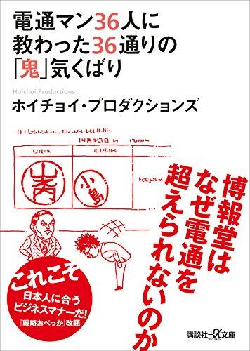 電通マン36人に教わった36通りの「鬼」気くばり (講談社+α文庫) (Japanese Edition) 51BKvs0YeIL