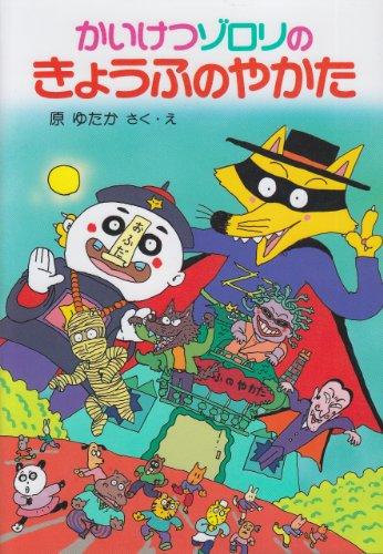 かいけつゾロリのきょうふのやかた(2) (かいけつゾロリシリーズ ポプラ社の新・小さな童話)