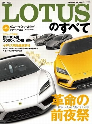 Download All About LOTUS (Japan Import) ebook