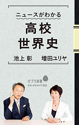 (158)ニュースがわかる高校世界史 (ポプラ新書)