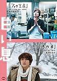 白い息 [DVD]